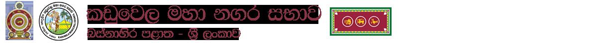 Kaduwela Municipal Council