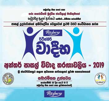 Interschool Debate Competition 2019