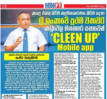 "CLEEN UP Mobile app பற்றி ""மவ்பிம"" பத்திரிகையுடன் நடாத்தப்பட்ட கலந்துரையாடல்"